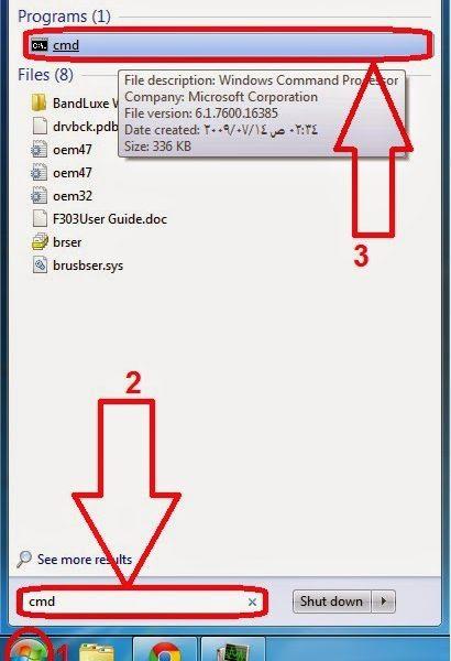 كيفية معرفة IP الراوتر باستخدام امر cmd