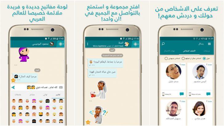 """تطبيق الدردشة الجديد """" صلة """" بديل """"واتساب"""" للعالم العربي"""