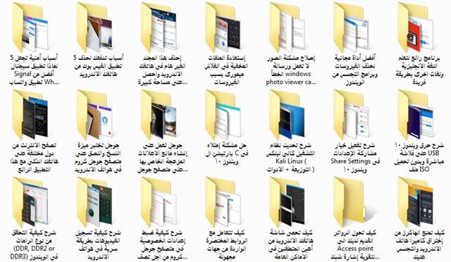 اضهار ملفات الفلاش ميموري المخفية باستخدام البرامج وبدون برامج