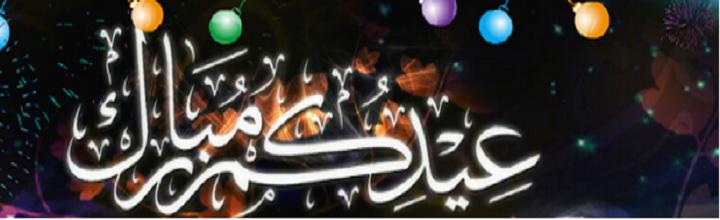 صفحة هوتسبوت للمايكروتك بمناسبة عيد الفطر المبارك