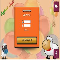صفحة هوت سبوت للعيد